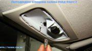 освещение салона форд фокус 3