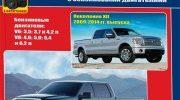 книга по ремонту автомобилей форд