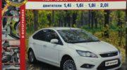 обслуживание автомобилей форд фокус