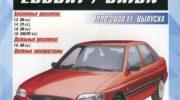 ремонт форд эскорт 1997