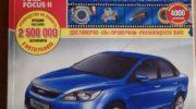 форд фокус устройство автомобиля