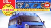 форд транзит дизель технические характеристики