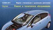 ремонт автомобилей форд фиеста