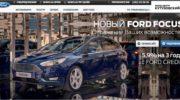 автомобили форд официальный сайт