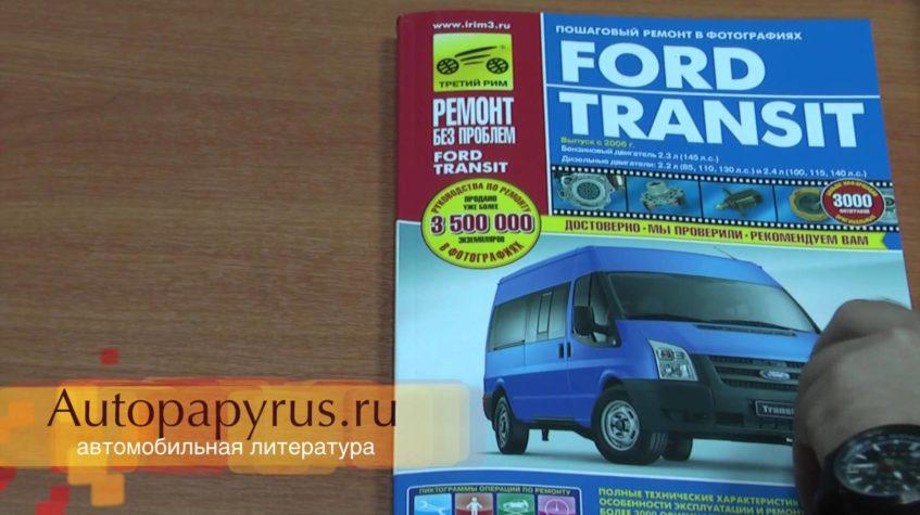 ford transit скачать книгу