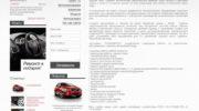 ремонт автомобилей форд в москве