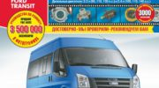 технические по ремонту обслуживанию ford transit скачать