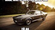 форд мустанг гт 500 1967
