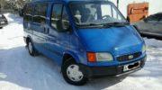 форд транзит 1997г