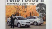 ford focus 2 года выпуска