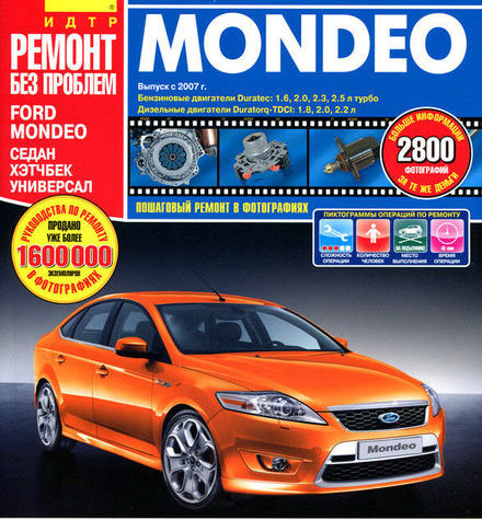 обслуживание ford mondeo 4
