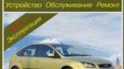 обслуживание ford focus 2