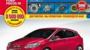 ford focus каталог