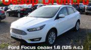 форд фокус 1 6 125