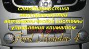 самодиагностика форд мондео