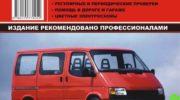 ford transit инструкция по ремонту
