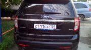 форд о цвете машины